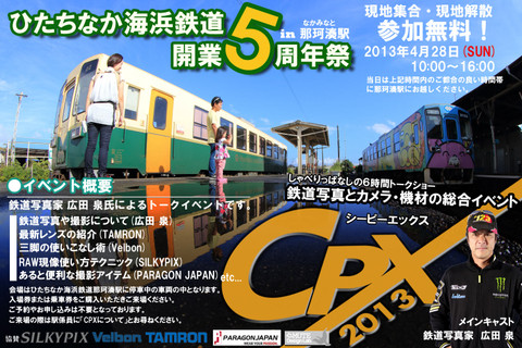 Cpx2013